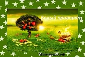 belyj-privorot-magiya-posledstviya