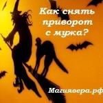 kak-snyat-privorot-s-muzha 5