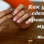 Как узнать, сделан ли приворот на мужа