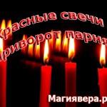 Красные свечи приворот парня