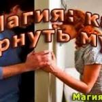 magiya-kak-vernut-muzha