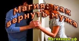 Магия: как вернуть мужа