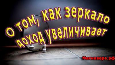 o-tom-kak-zerkalo-doxod-uvelichivaet 2