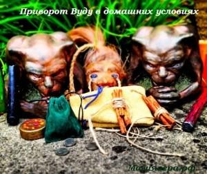 privorot-vudu-v-domashnix-usloviyax 3