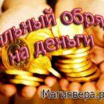 Сильный обряд на деньги (заговор на деньги)