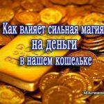 Как влияет сильная магия на деньги в нашем кошельке