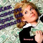 Как провести обряд на деньги