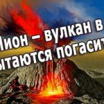 Вера Лион – вулкан в США пытаются погасить!