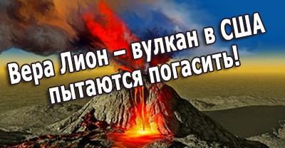 вулкан в США