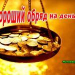 Хороший обряд на деньги