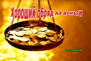 xoroshij-obryad-na-dengi 1