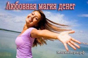 chto-takoe-lyubovnaya-magiya-deneg