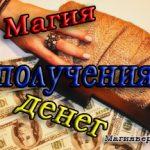 Магия получения денег – простой и верный способ