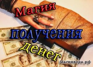 magiya-polucheniya-deneg-prostoj-i-vernyj-sposob