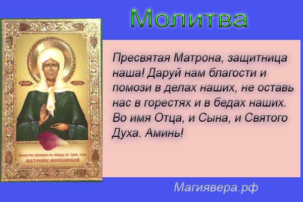 молитва Пресвятой Богородице для денег