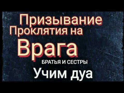ДУА - Призывание проклятия на врага /