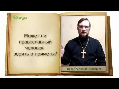 Может ли православный человек верить в приметы? о. Антоний Русакевич