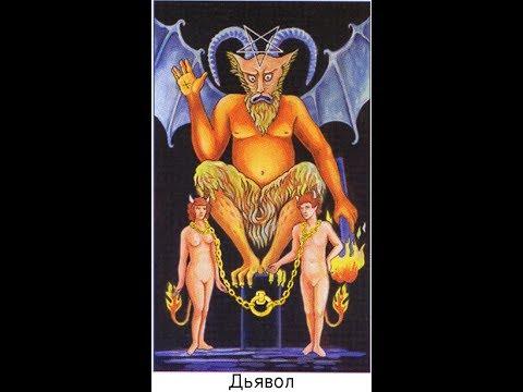 Урок 16 - старший аркан Дьявол