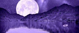 Лунный приворот