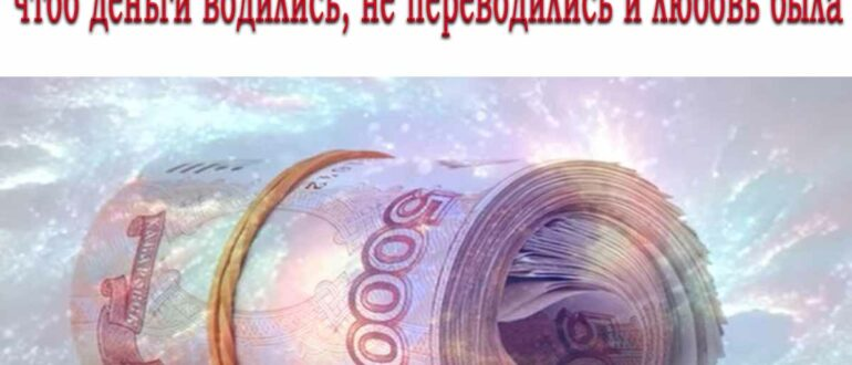 Чтоб деньги не переводились