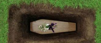 сон гроб