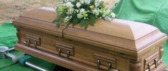 сонник похороны незнакомца