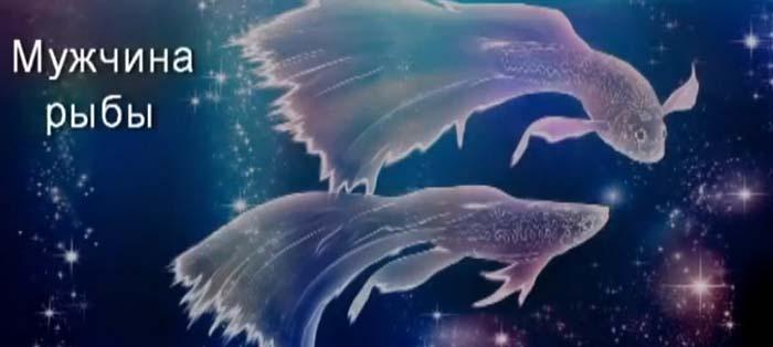 Рыбы описание мужчины