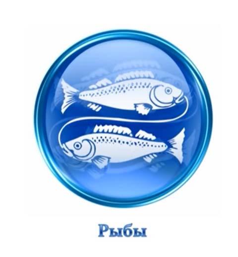 как влюбить Рыбу