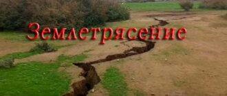сон землетрясение