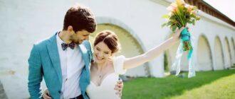 свадьба хорошие примету