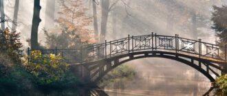Сон мост